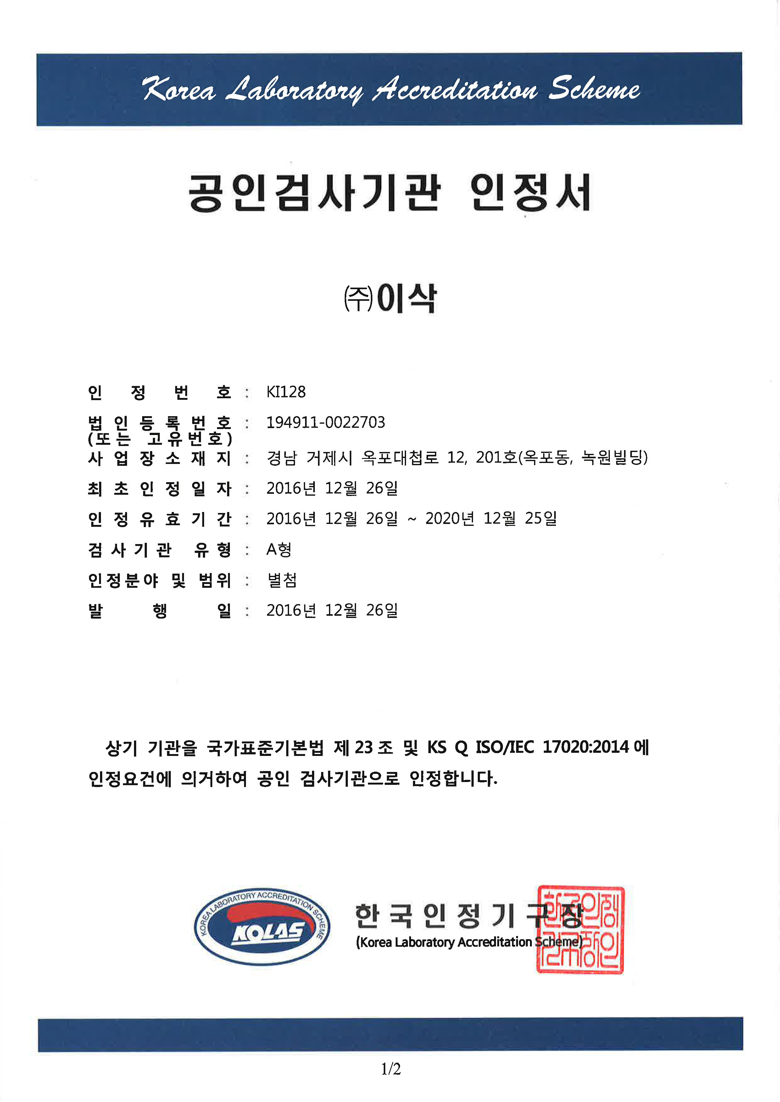 (주)이삭 KOLAS 인정서(국문)_페이지_1.png