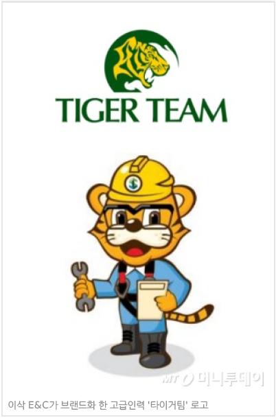 타이거팀 로고.png